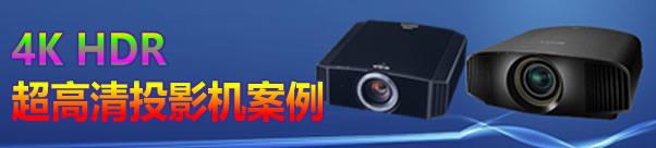 索尼4K投影机案例