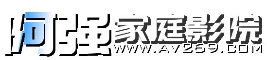 阿强家庭影院网