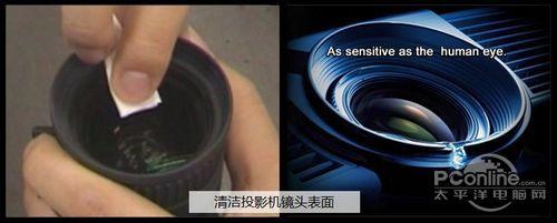 两步搞定镜头保养 教你擦亮投影机的眼睛