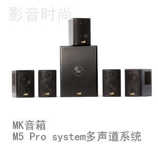 MK音箱M5 Pro system多声道系统
