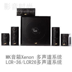 MK音箱世安系列LCR-36/LCR26多声道系统