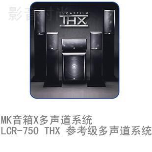 MK音箱LCR-750 THX 参考级多声道系统