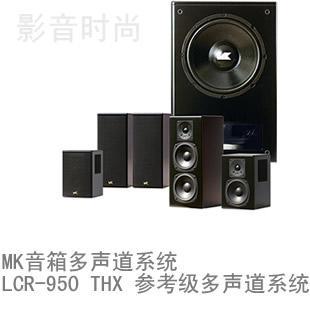 MK音箱LCR-950 THX 参考级多声道系统