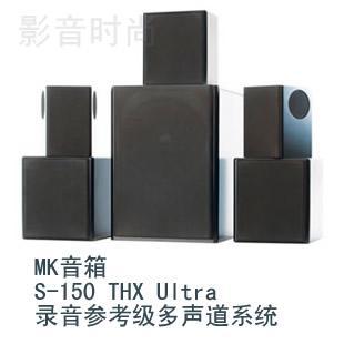 MK音箱S-150 THX Ultra录音参考级多声道系统