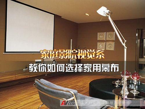 家庭影院视觉系 教你如何选择家用幕布