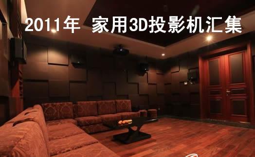 3D高清家用投影机年底大集结 2011年