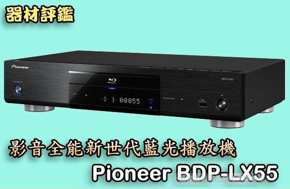 先锋全功能BDP-LX55蓝光3D播放机评测