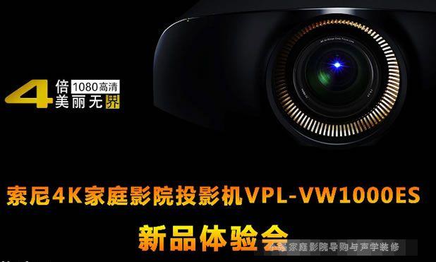 索尼VW1000ES 4K家用3D投影机北京试赏会报名