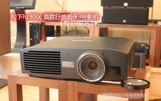 松下首款行货3D投影机HZ900C 促销两万内拿回家