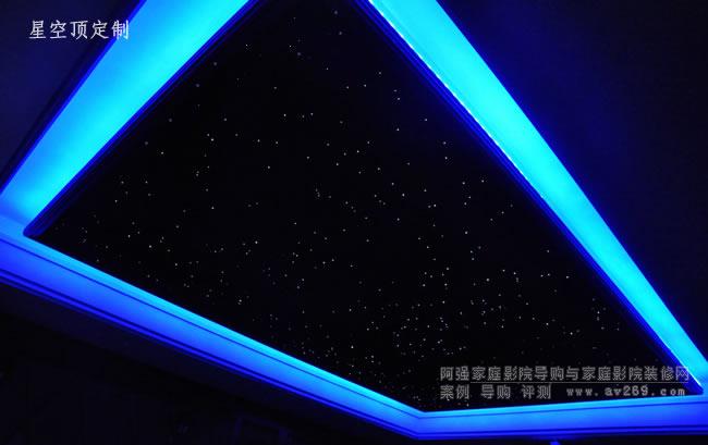 梦幻影院星空顶案例 光纤星空顶打造舒适生活空间