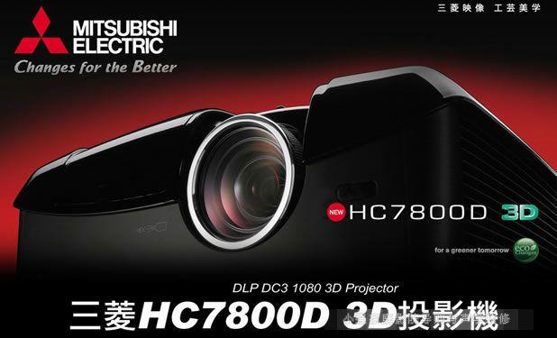 三菱3D投影机HC7800特价促销
