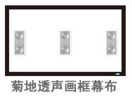 菊地KCFM-100HD/FL TA 100寸菊地画框透声幕布