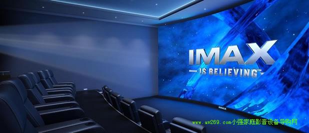 IMAX首推私人影院系统定制服务