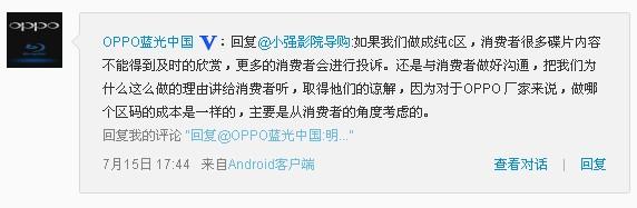 关于国内发行的OPPO蓝光碟机区码限制需要注意的地方