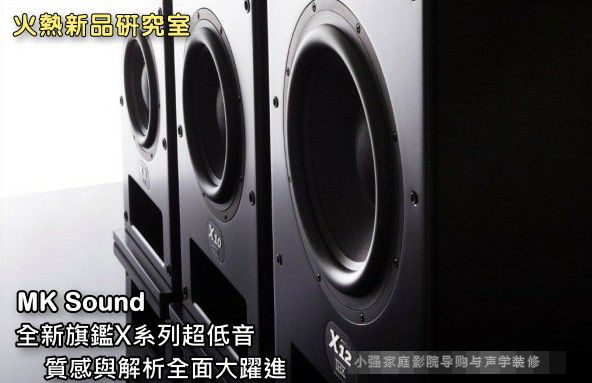 MK Sound音箱推新X系列低音炮曝光