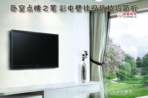 电视安装不简单 壁挂问题小解析