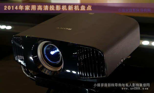 2014年索尼3D投影机 索尼VW500ES投影机