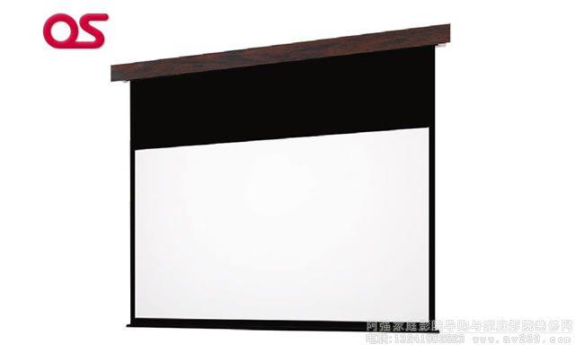 OS幕布 S-DB/S-LB木纹面板电动幕布