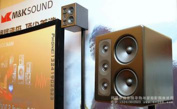 MK Sound音箱S300新旗舰系列