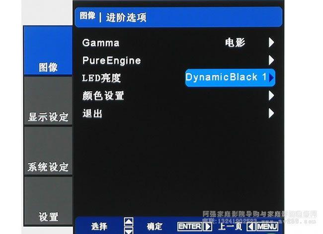 奥图码HD90菜单