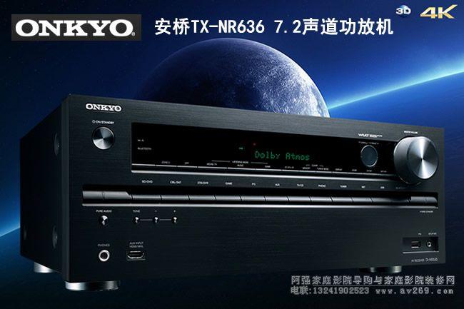 ONKYO TX-NR636