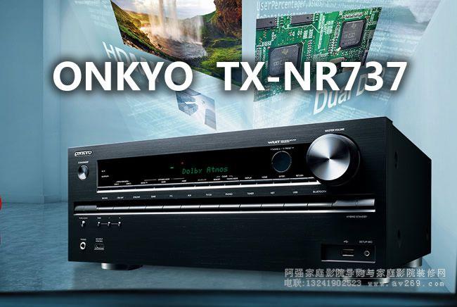 ONKYO TX-NR737安桥功放