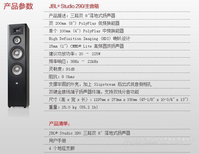 JBL Studio290主箱参数