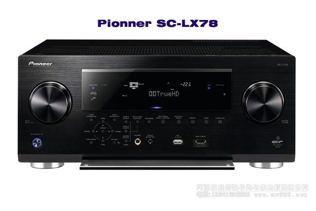 先锋AV功放SC-LX78介绍