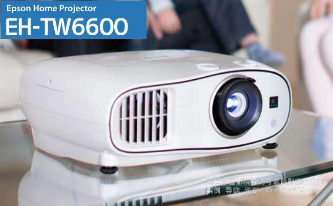 爱普生TW6600高清3D投影机介绍