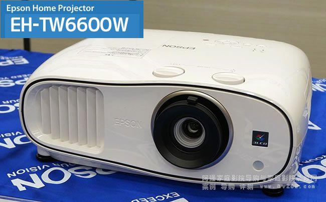 爱普生TW6600W无线版投影机介绍