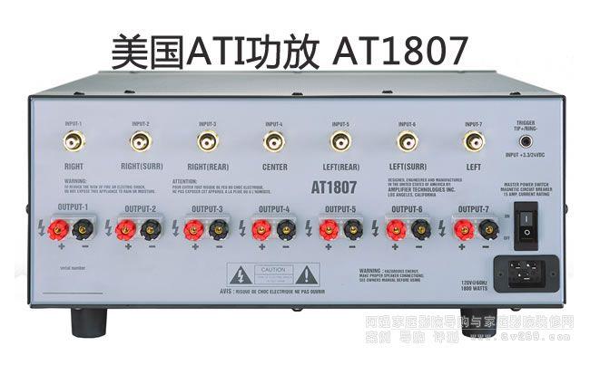 AT1807功放 美国原装进口