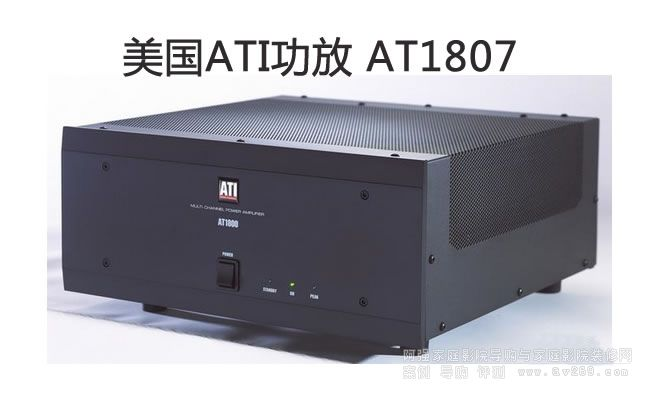 ATI1807功放