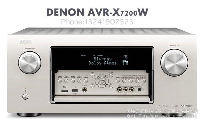 DENON AVR-X7200W天龙功放介绍