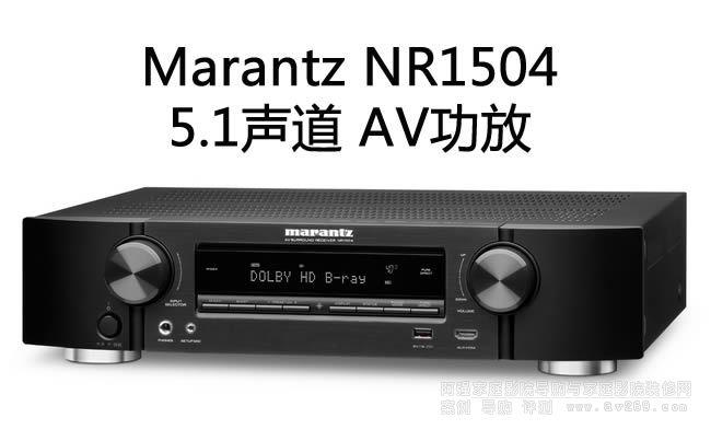 马兰士NR1504超薄型网络AV接收机