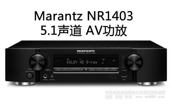 马兰士NR1503超薄型网络AV接收机
