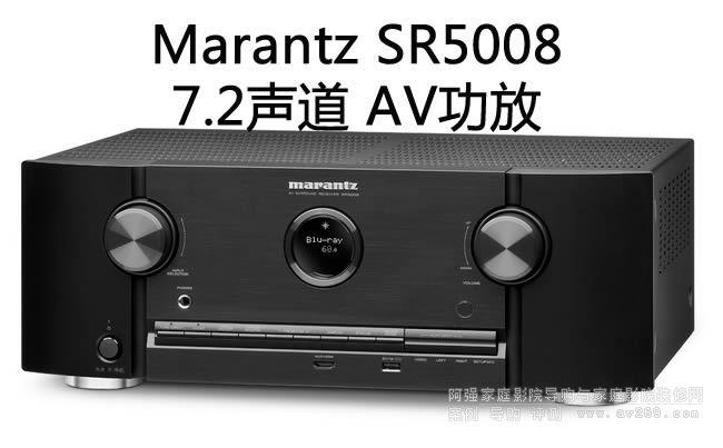 马兰士功放SR5008 多声道影院功放介绍