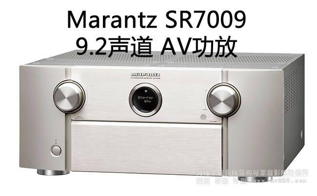 马兰士功放SR7009多声道影院功放介绍