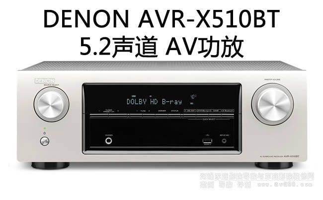 天龙X510BT