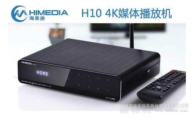 海美迪H10播放机 4K高清媒体播放机 芒果嗨最强机
