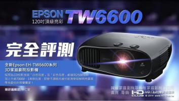 全新爱普生TW6600高清家庭影院投影机完全评测