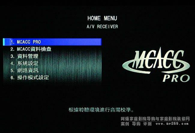 MCACC Pro技术