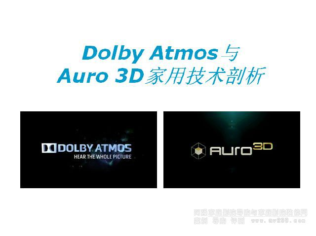 Dolby Atmos与Auro 3D家影技术大剖析