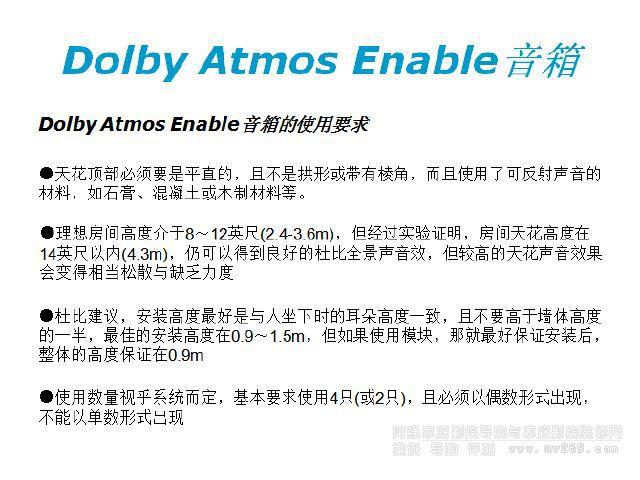 杜比全景声Enable音箱的使用要求