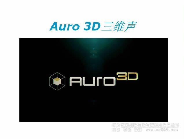 AURO 3D三维声