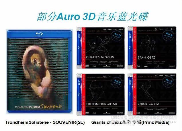 Auro 3D碟片