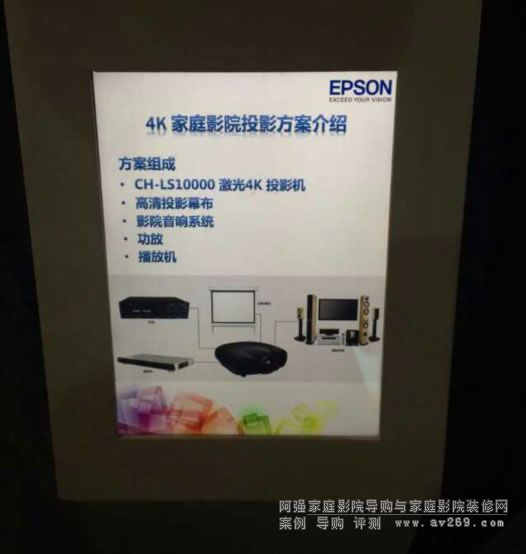 2015 Infocomm展会 爱普生CH-LS10000激光超高清投影机亮展
