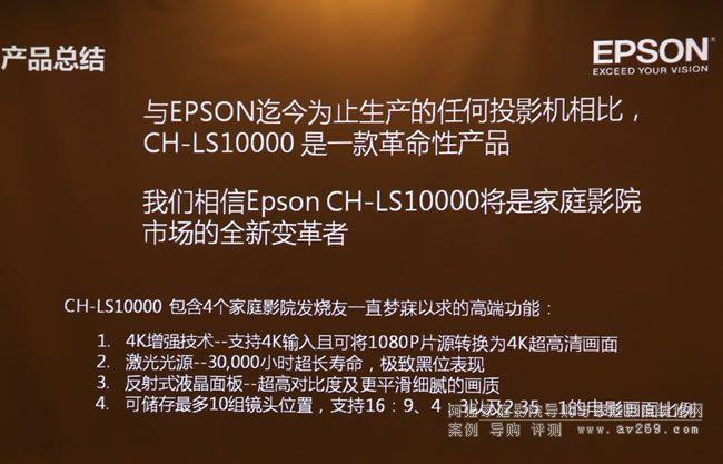 爱普生4K投影机