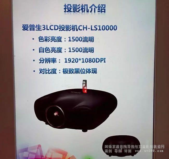 爱普生LS10000投影机参数 投影机亮度