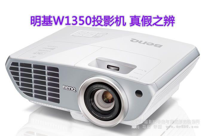最新机种真假辨别之明基W1350高清投影机