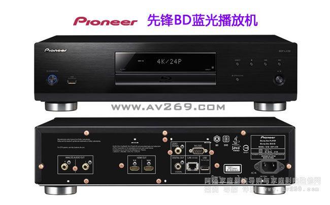 先锋BDP-LX58蓝光3D播放机